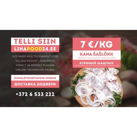 Куриный шашклык (кефирный майонезный маринад)